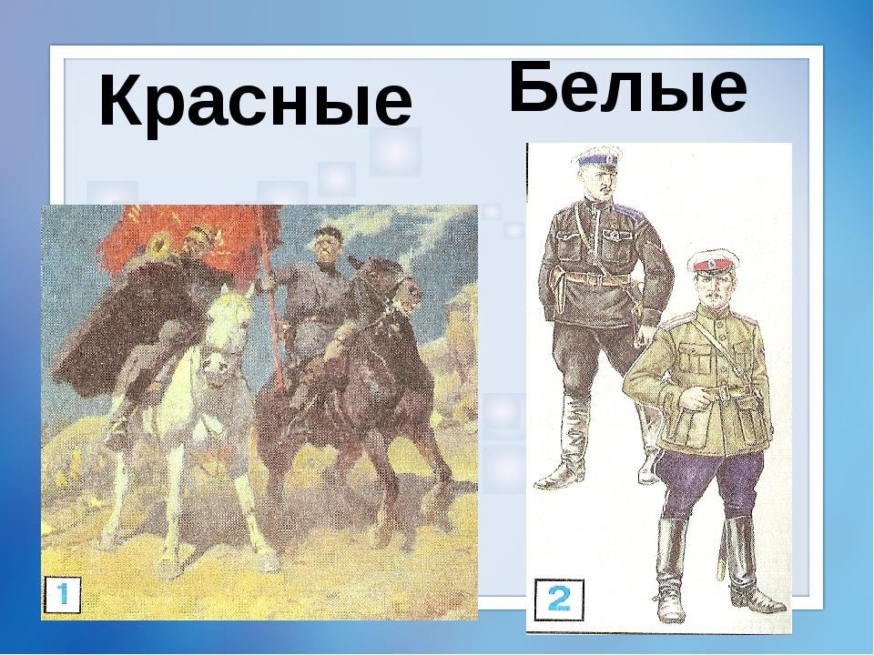 В сражениях красные и белые не щадили противника и часто уничтожали даже плен...