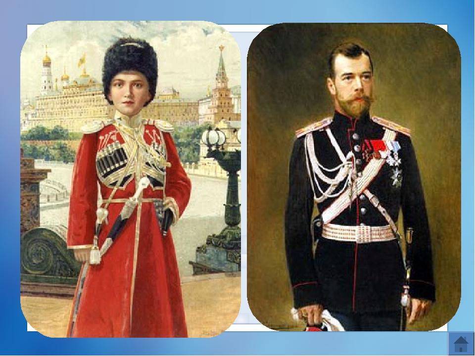 К началу 20 века в России власть оставалась самодержавной. Россией правил им...