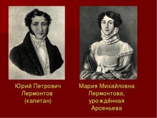 Юрий Петрович Лермонтов (капитан) Мария Михайловна Лермонтова, урождённая Арс