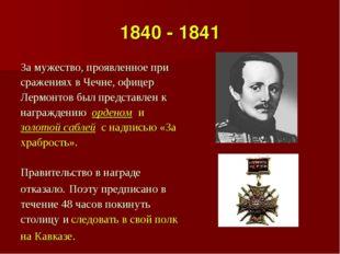 1840 - 1841 За мужество, проявленное при сражениях в Чечне, офицер Лермонтов