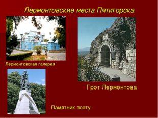 Лермонтовские места Пятигорска Лермонтовская галерея Памятник поэту Грот Лерм