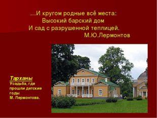 …И кругом родные всё места: Высокий барский дом И сад с разрушенной теплицей.