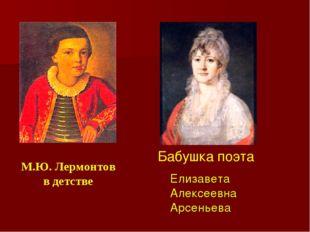 М.Ю. Лермонтов в детстве Елизавета Алексеевна Арсеньева Бабушка поэта