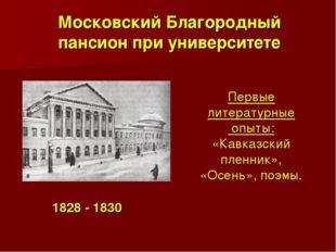 Московский Благородный пансион при университете 1828 - 1830 Первые литературн
