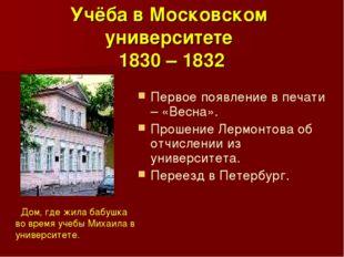 Учёба в Московском университете 1830 – 1832 Первое появление в печати – «Весн