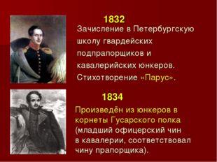 1832 Зачисление в Петербургскую школу гвардейских подпрапорщиков и кавалерий