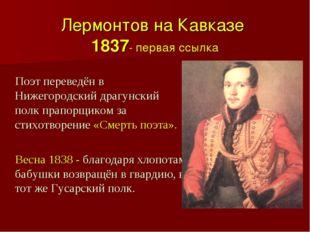 Лермонтов на Кавказе 1837- первая ссылка Поэт переведён в Нижегородский драгу