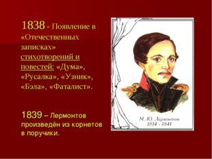 1838 - Появление в «Отечественных записках» стихотворений и повестей: «Дума»