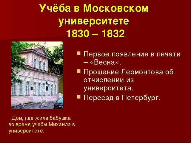 Учёба в Московском университете 1830 – 1832 Первое появление в печати – «Весн...