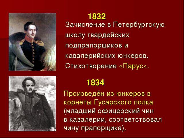 1832 Зачисление в Петербургскую школу гвардейских подпрапорщиков и кавалерий...