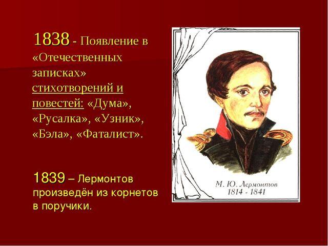 1838 - Появление в «Отечественных записках» стихотворений и повестей: «Дума»...