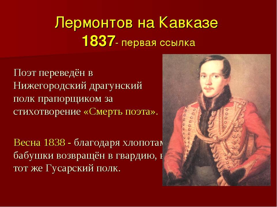 Лермонтов на Кавказе 1837- первая ссылка Поэт переведён в Нижегородский драгу...