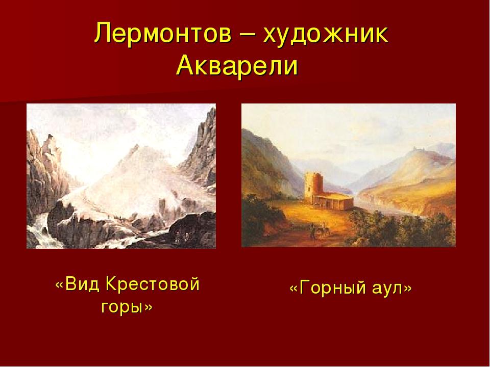 Лермонтов – художник Акварели «Вид Крестовой горы» «Горный аул»