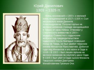 Князь московский с 1303 г. и великий князь владимирский в 1317—1325 гг. Сын