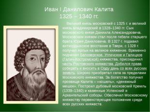 Великий князь московский с 1325г. и великий князь владимирский в 1328–1340