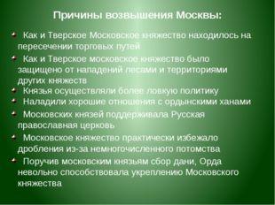 Причины возвышения Москвы: Как и Тверское Московское княжество находилось на