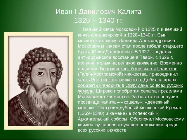 Великий князь московский с 1325г. и великий князь владимирский в 1328–1340...