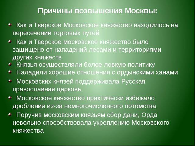 Причины возвышения Москвы: Как и Тверское Московское княжество находилось на...