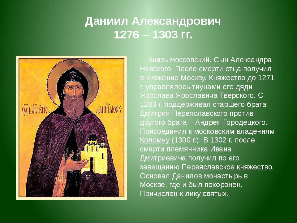 Даниил Александрович 1276 – 1303 гг. Князь московский. Сын Александра Невског...