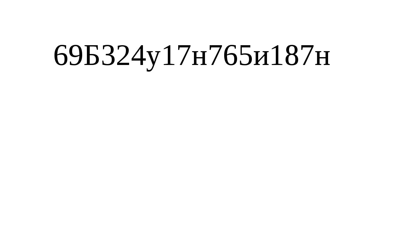 69Б324у17н765и187н