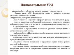 Познавательные УУД – включают общеучебные, логические, знаково – символическ