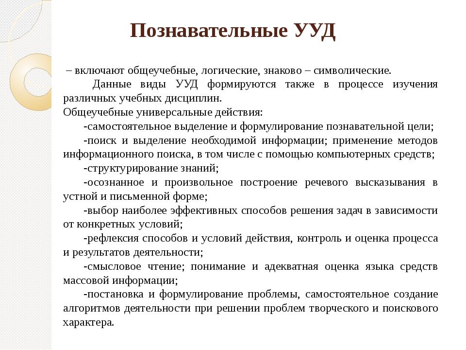 Познавательные УУД – включают общеучебные, логические, знаково – символическ...