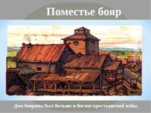 Поместье бояр Дом боярина был больше и богаче крестьянской избы.