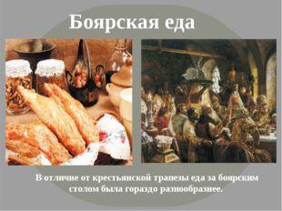 Боярская еда В отличие от крестьянской трапезы еда за боярским столом была го