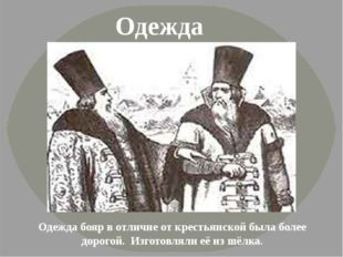 Одежда Одежда бояр в отличие от крестьянской была более дорогой. Изготовляли