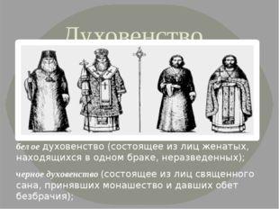 Духовенство белое духовенство (состоящее из лиц женатых, находящихся в одном