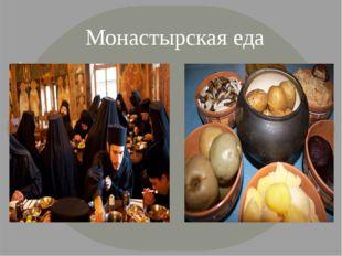 Монастырская еда .