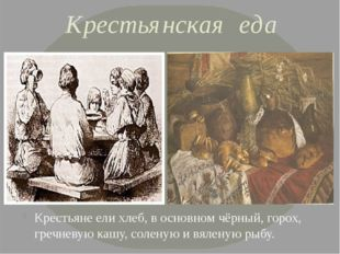 Крестьянская еда Крестьяне ели хлеб, в основном чёрный, горох, гречневую кашу