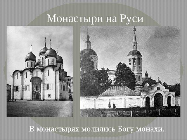 В монастырях молились Богу монахи. Монастыри на Руси