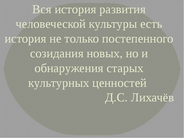 Вся история развития человеческой культуры есть история не только постепенног...