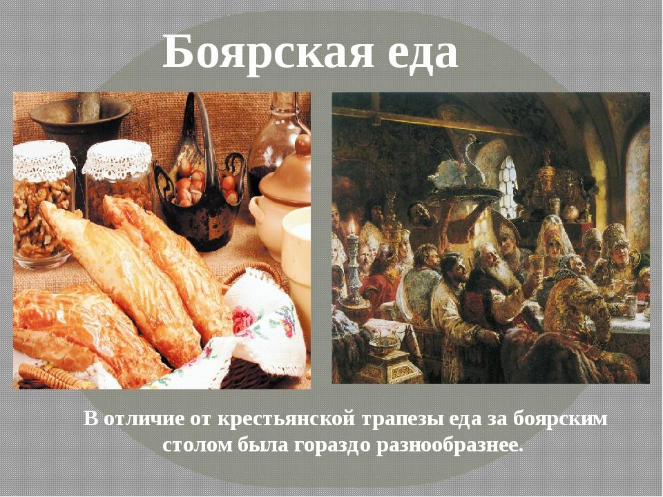 Боярская еда В отличие от крестьянской трапезы еда за боярским столом была го...
