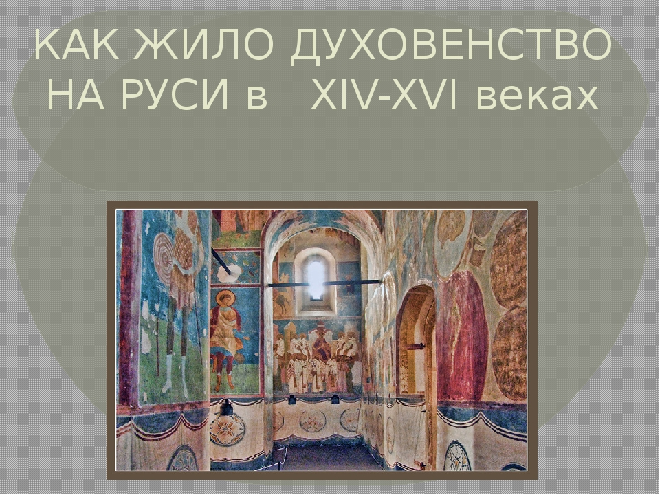 КАК ЖИЛО ДУХОВЕНСТВО НА РУСИ в XIV-XVI веках