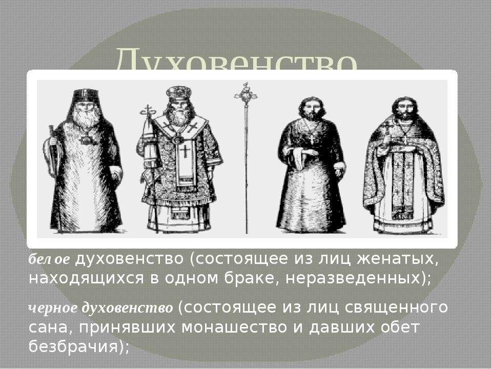 Духовенство белое духовенство (состоящее из лиц женатых, находящихся в одном...
