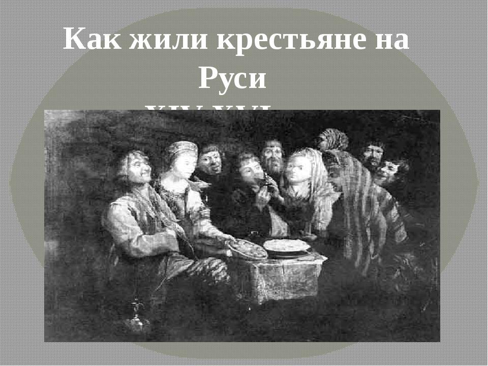 Как жили крестьяне на Руси в XIV-XVI веках