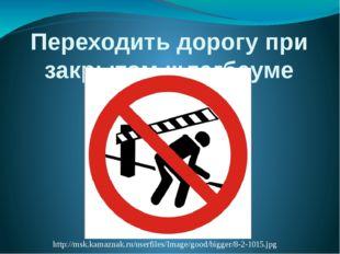 Переходить дорогу при закрытом шлагбауме запрещено! http://msk.kamaznak.ru/us