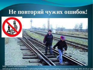 Не повторяй чужих ошибок! http://www.metronews.ru/_internal/gxml!0/r0dc21o2f3