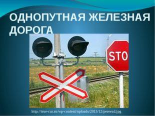 ОДНОПУТНАЯ ЖЕЛЕЗНАЯ ДОРОГА http://true-car.ru/wp-content/uploads/2013/12/pere