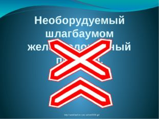 Необорудуемый шлагбаумом железнодорожный переезд. http://autokharkov.com.ua/t