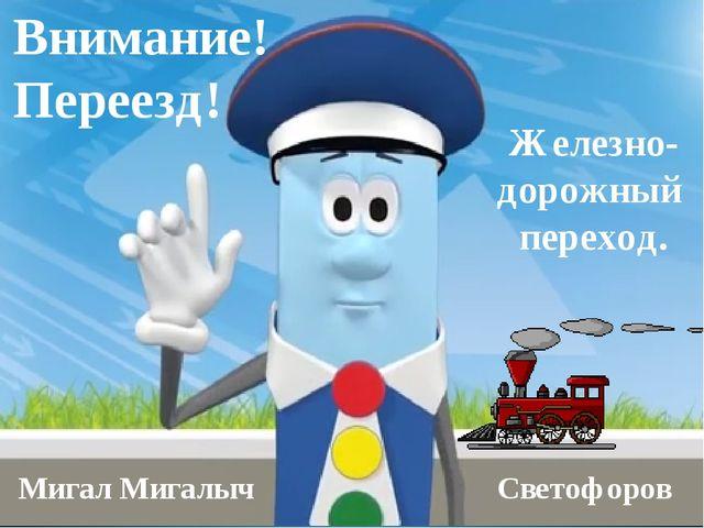 Внимание! Переезд! Мигал Мигалыч Светофоров Железно- дорожный переход.