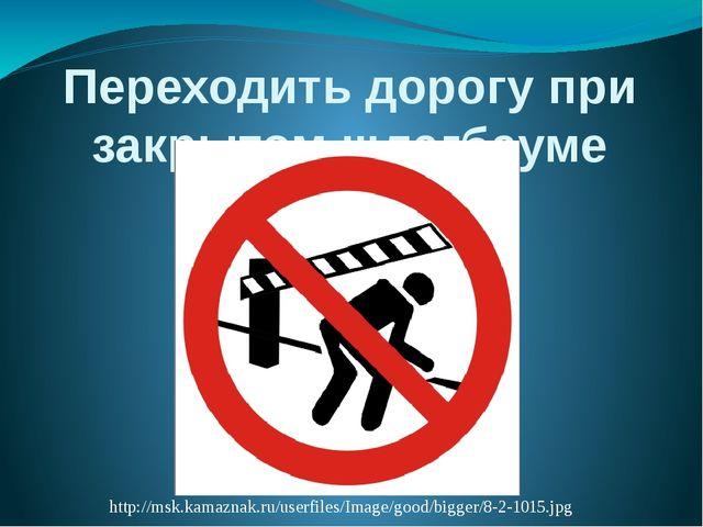 Переходить дорогу при закрытом шлагбауме запрещено! http://msk.kamaznak.ru/us...