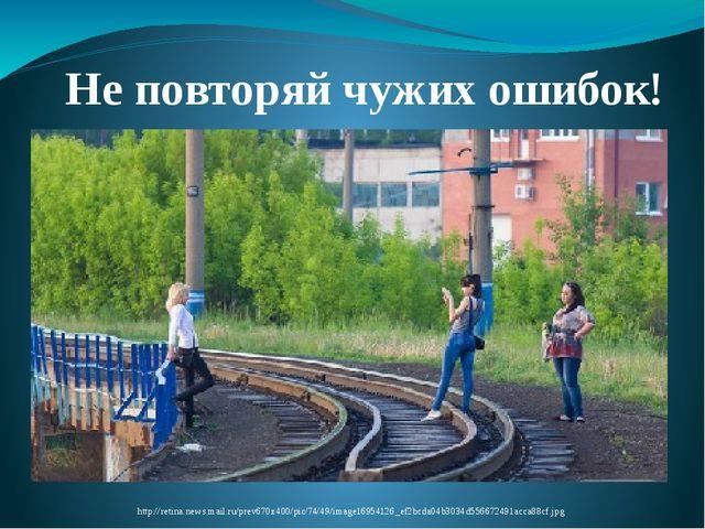 Не повторяй чужих ошибок! http://retina.news.mail.ru/prev670x400/pic/74/49/im...