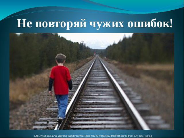 Не повторяй чужих ошибок! http://tvgubernia.ru/images/cms/thumbs/cc0068ee35a9...