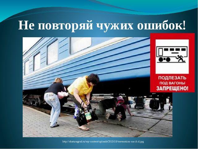 Не повторяй чужих ошибок! http://shaturagrad.ru/wp-content/uploads/2013/10/tr...