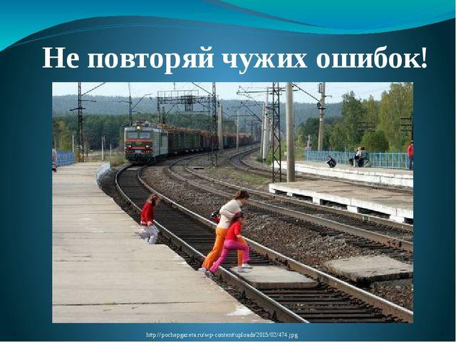 Не повторяй чужих ошибок! http://pochepgazeta.ru/wp-content/uploads/2015/02/4...