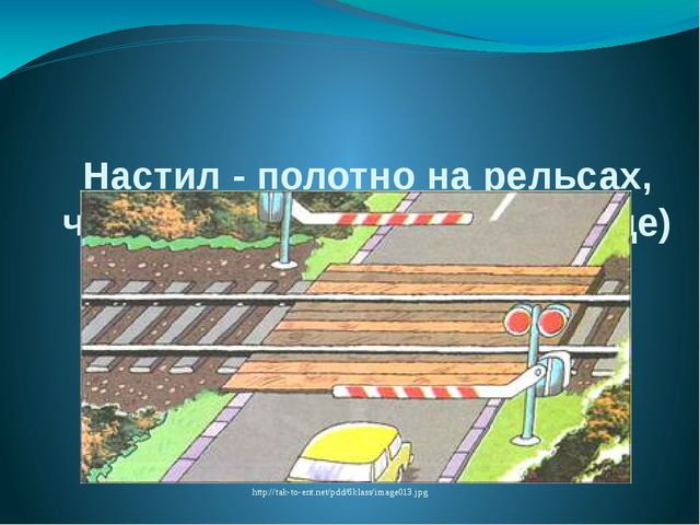 Настил - полотно на рельсах, чтобы при переходе (переезде) не споткнуться о р...