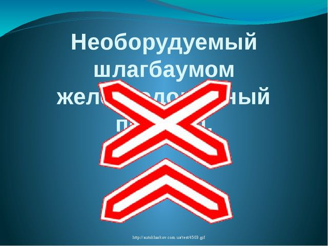 Необорудуемый шлагбаумом железнодорожный переезд. http://autokharkov.com.ua/t...
